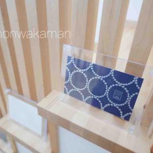 リビング階段にミナペルホネンのはがきを飾る