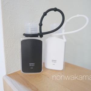 sarasa design バッグにつける除菌ジェルボトル&ホルダー