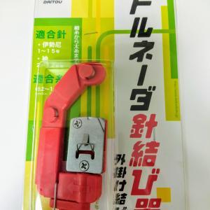 手動式の針結び器を買いました。