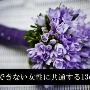 結婚できない女性の共通点!13の特徴【まとめ】