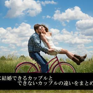 復縁後に結婚できるカップルと別れるカップルの違いは?別れを繰り返さないために復縁後に気を付けること