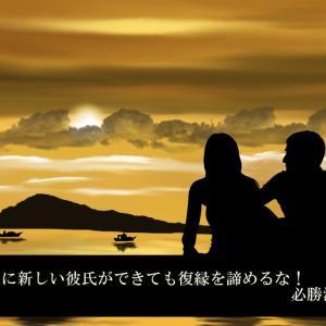 元カノに新しい彼氏ができたら復縁は無理?元彼だからこそできる復縁必勝法を解説!