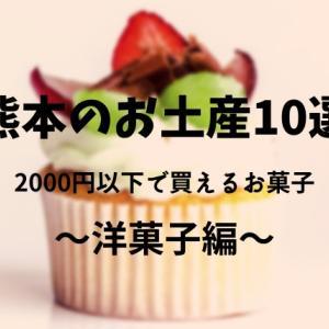 【熊本】おすすめのお土産ランキング10選!~2000円以下で買える洋菓子編~