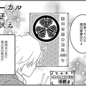 【漫画紹介】ローカル女子の遠吠え – しぞーかあるある4コマ漫画