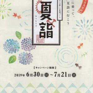 【マップ付き】京急電鉄夏詣2020 浅草神社から海南神社まで全13神社御朱印巡り!!