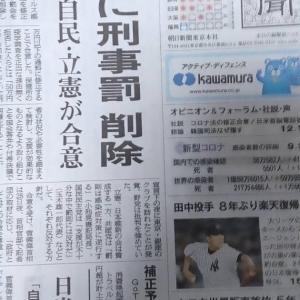【記事紹介】吃音を克服しなければいけないか? 朝日新聞のオピニオンから