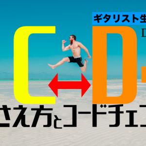 【ギター初心者】C、D7コードの押さえ方とコードチェンジ【ギタリスト生活#5・15日目】
