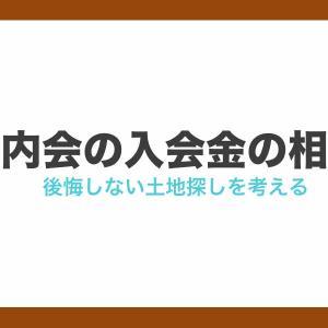 町内会の入会金7万円、相場はいくら?
