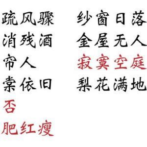 漢詩タイトルの意味「知否知否応是緑肥紅痩」と「寂寞空庭春欲晚」