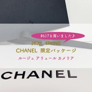 失敗!?即購入リップ CHANEL/ルージュアリュールカメリア/#617