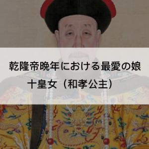 乾隆帝晩年における最愛の娘 十皇女(和孝公主)