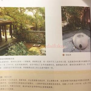 珍妃の冷宮(幽閉場所)についての記述ー「图说故宫」より