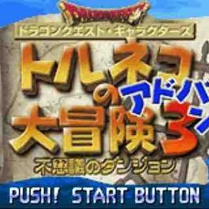 🎮【GBA】トルネコの大冒険3 ①🎮