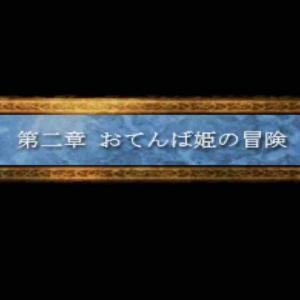 🎮【PS】ドラゴンクエストⅣ ③ ~第2章 ~ 🎮