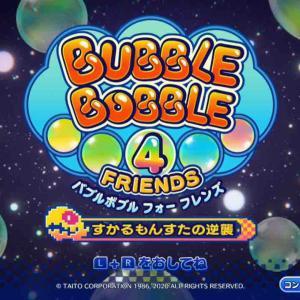 🎮【Switch】バブルボブル4 ① ~ほんだなフォレスト ~ 🎮