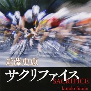 ロードバイクにハマったら読むべき本!おススメの小説 「サクリファイス」と「エデン」 近藤史恵著