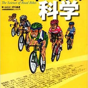 ロードバイクにハマったら読むべき本「ロードバイクの科学」、速く走れるコツや補給のことが科学的に書かれてある貴重な本!