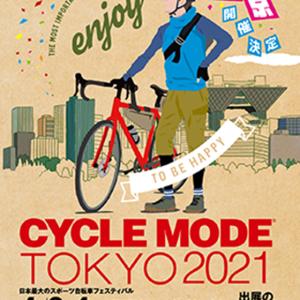 CYCLE MODE 2021(サイクルモード2021)の情報!今年は東京&大阪&オンラインで開催!