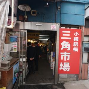 ✳︎小樽旅①〜三角市場から定番観光〜✳︎