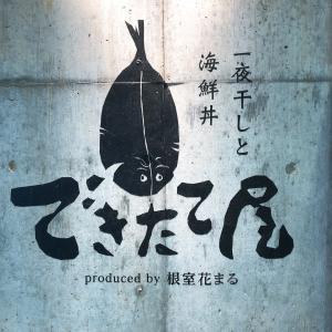 ✳︎できたて屋 produce by 根室花まる@サッポロファクトリー✳︎