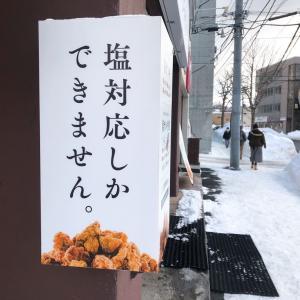 ✳︎ひろちゃんの札幌塩ザンギ@澄川✳︎