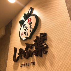 ✳︎しゃぶ葉@西岡〜野菜たっぷりしゃぶしゃぶ食べ放題!〜✳︎