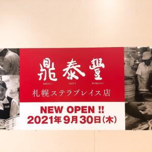 ✳︎小籠包の名店・鼎泰豊が札幌にやってくる!!✳︎