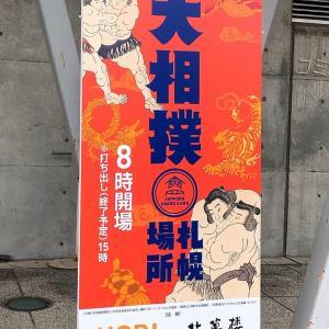 ✳︎大相撲・札幌巡業へ!✳︎