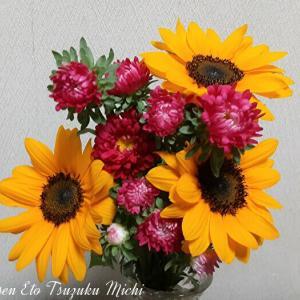 ヒマワリ(向日葵)とアスター(蝦夷菊)の花束