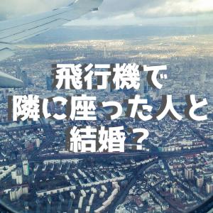 海外旅行中の飛行機で隣に座った人と結婚?