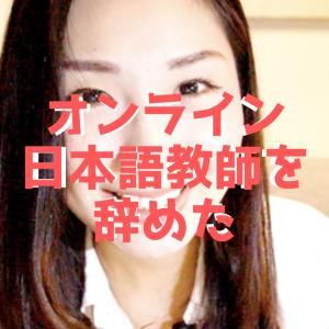 オンライン日本語教師を辞めて気づいたこと