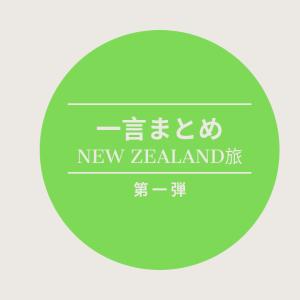 【第一弾】ニュージーランド旅行 9/19〜9/28【一言まとめ日記】
