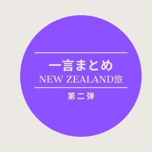 【第二弾】ニュージーランド旅行 9/29〜10/5【一言まとめ日記】