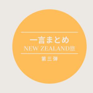 【第三弾】ニュージーランド南島旅行 10/6〜10/12【一言日記】