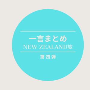 【第四弾】ニュージーランド南島旅行 10/13〜10/19【一言日記】