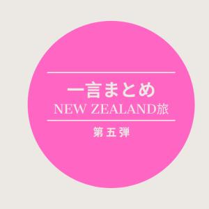 【第五弾】ニュージーランド南島旅行 10/20〜10/26【一言日記】