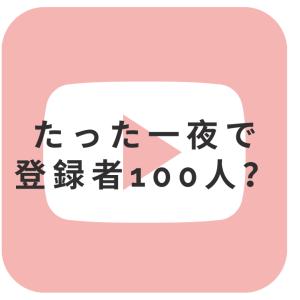 Youtube再開!一夜で登録者100人以上を増やした方法