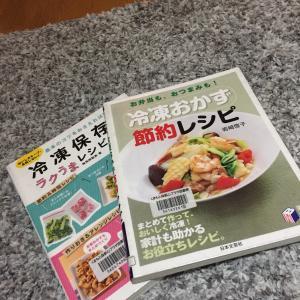 冷凍弁当レシピ