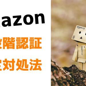 Amazon(アマゾン)の二段階認証の設定ができないときの対処法