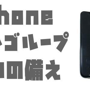 【iPhone】リンゴループになる前にやっておくべき4つの備え