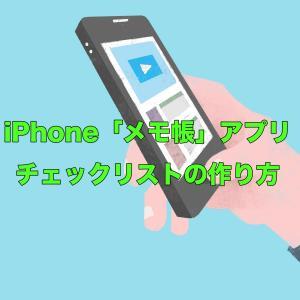 iPhoneのメモ帳アプリでチェックリストを作る。