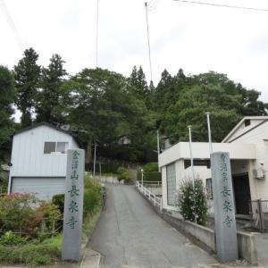 長泉寺 (新郷村)