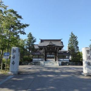 観音寺 (十和田市)