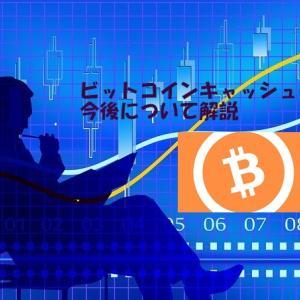 長い低迷から脱出できるか?ビットコインキャッシュ(BCH)のテクニカル分析 |仮想通貨 |BTC-TakeOff