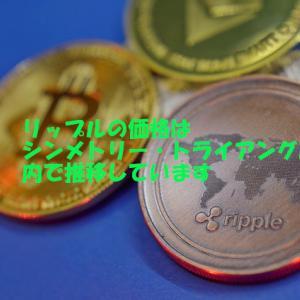 リップル(XRP)は短期的に強めで反発しそう。中期的にはシンメトリー・トライアングルで方向感なし|テクニカル分析 |仮想通貨 |BTC-TakeOf...