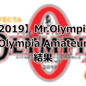 【2019】ミスターオリンピア/オリンピアアマチュア結果