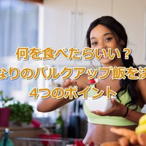 何を食べたらいい?自分なりのバルクアップ飯を決める4つのポイント