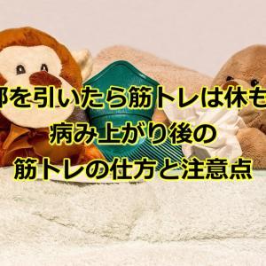 風邪を引いたら筋トレは休もう。病み上がり後の筋トレの仕方と注意点