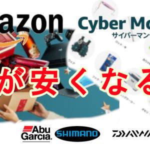 【2019年Amazonサイバーマンデー】釣具の目玉セール情報