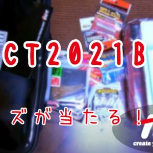 TICT(ティクト)の2021アジングボックスが楽しみすぎる!